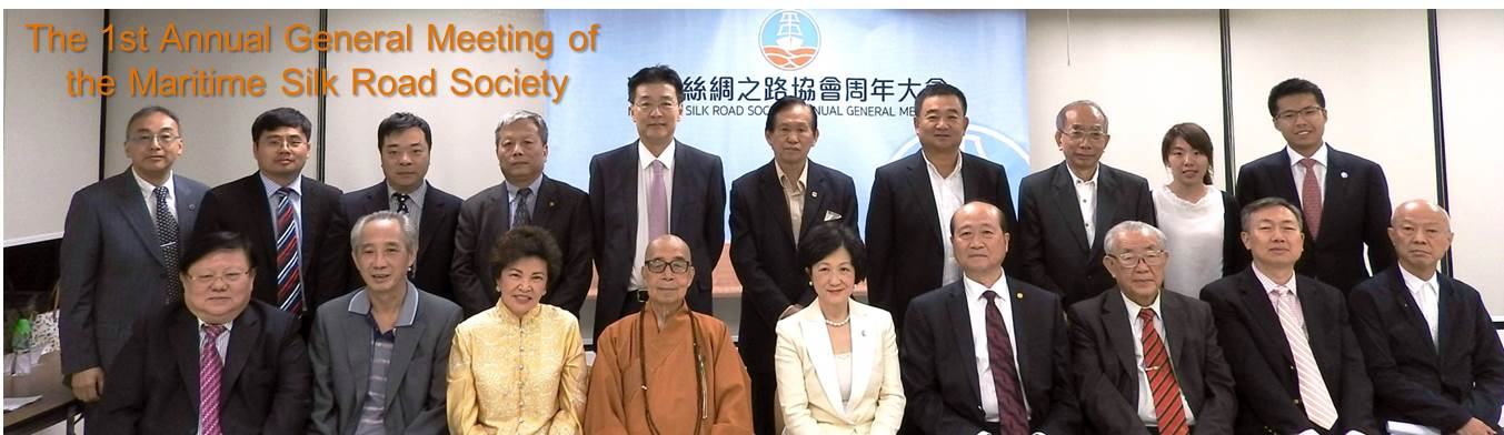 The 1st Annual General Meeting of the Maritime Silk Road Society