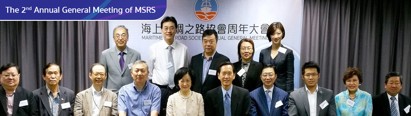 The 2nd AGM of Maritime Silk Road Society