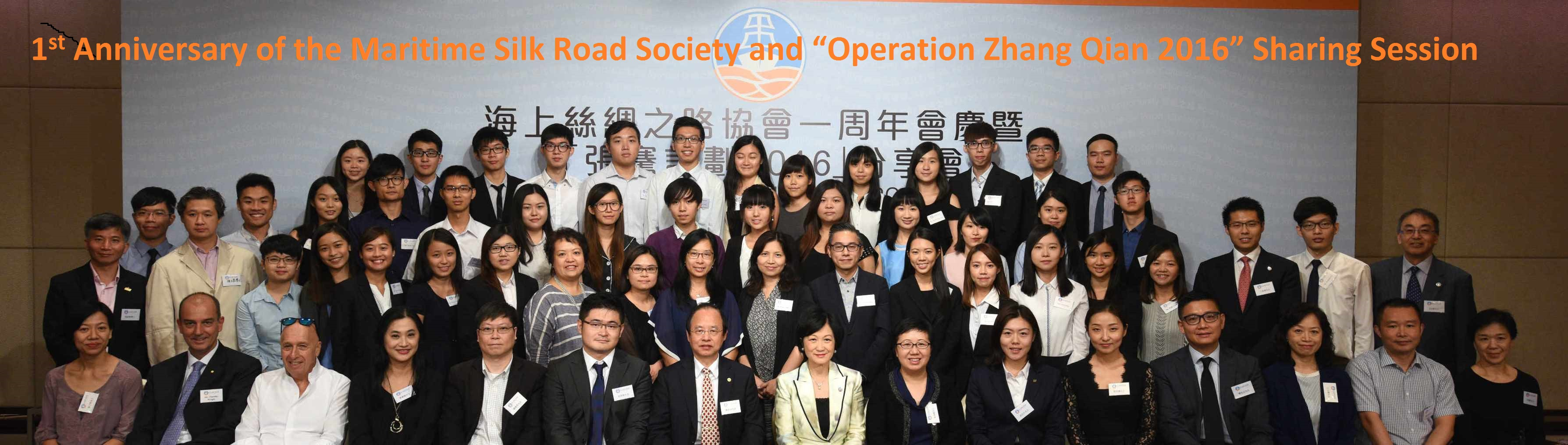 "1st Anniversary of the Maritime Silk Road Society and ""Operation Zhang Qian 2016"" Sharing Session"