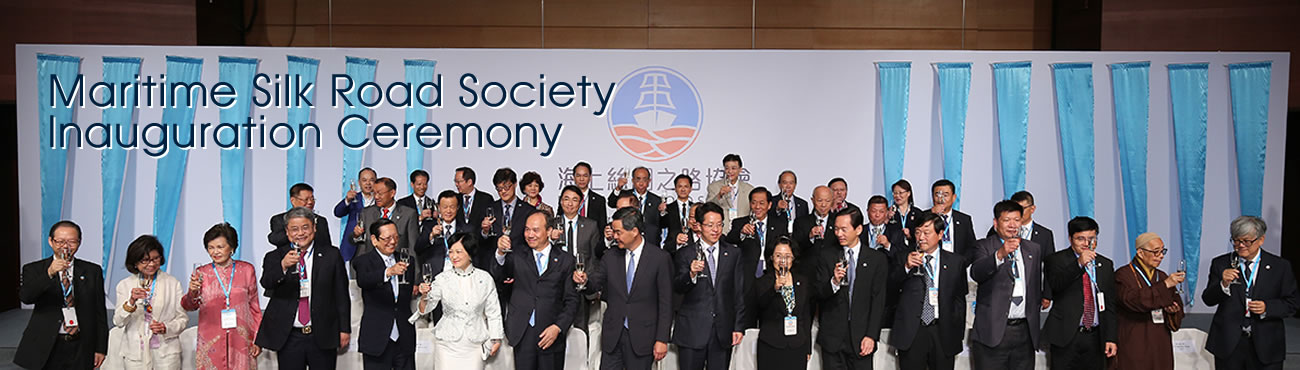 Maritime Silk Road Society Inauguration Ceremony