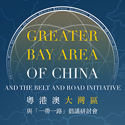 "Seminar on ""Greater Bay Area of China and the Belt and Road Initiative"" by Professor Bruce McKern"