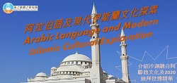 Arabic Language and Modern Islamic Cultural Exploration