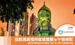 Jamia Mosque Guided Tour & Lunch Gathering