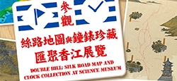 Double Bill: Silk Road Map and Clock Collection at Science Museum