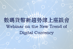 Webinar on the New Trend of Digital Currency
