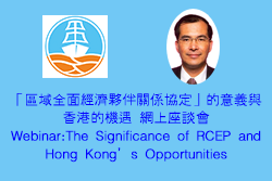 The Significance of RCEP and Hong Kong's Opportunities