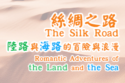 The Silk Road - Romantic Adventures of the Land and the Sea